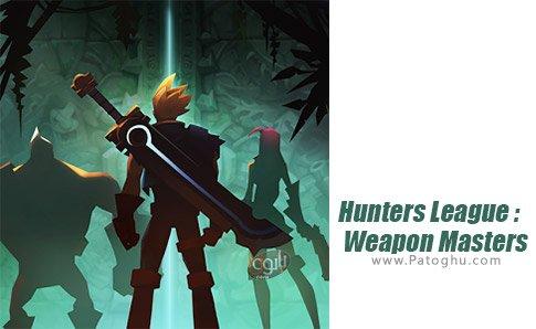 دانلود Hunters League : Weapon Masters برای اندروید