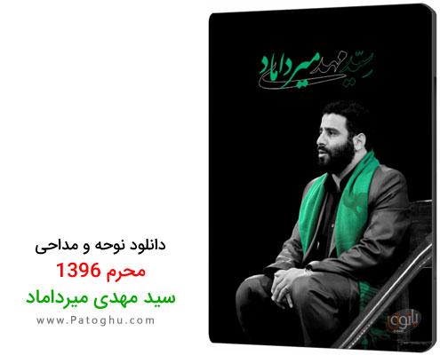دانلود نوحه و مداحی سید مهدی میرداماد محرم 96