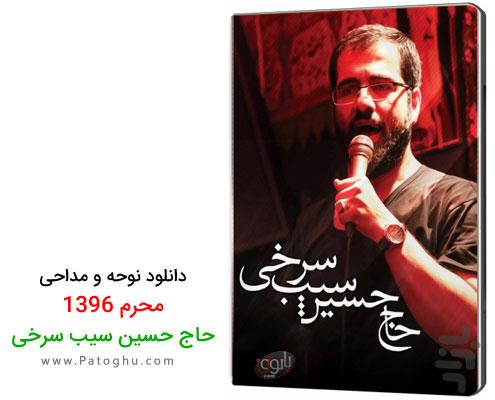 دانلود نوحه و مداحی حاج حسین سیب سرخی محرم 96