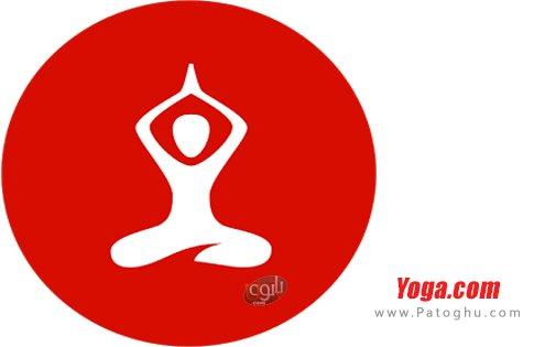 دانلود Yoga.com