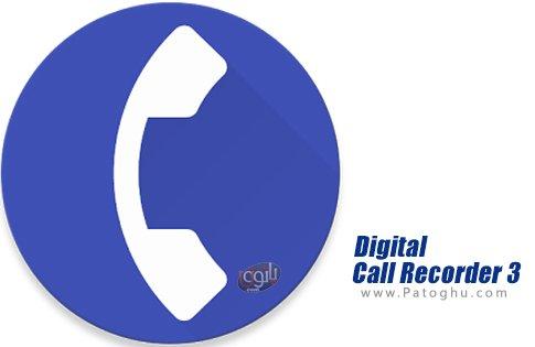 دانلود Digital Call Recorder 3