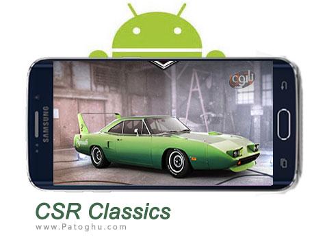 https://dl6.patoghu.com/alireza/1394/04/Pic/CSR-Classics.jpg