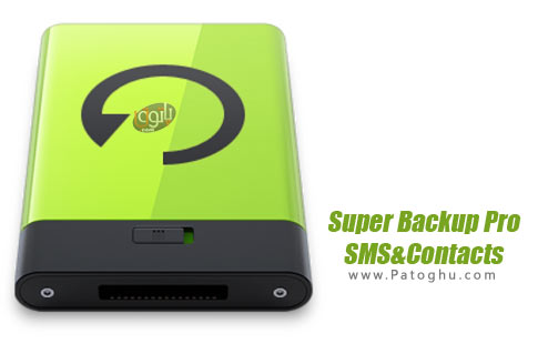 نرم افزار Super Backup Restore