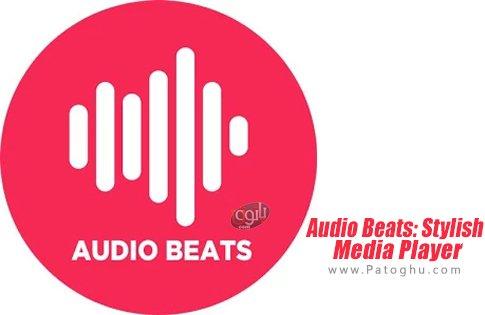دانلود Audio Beats: Stylish Media Player
