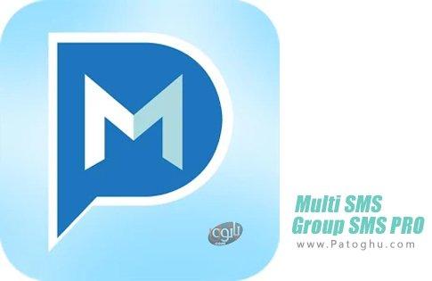 دانلود Multi SMS & Group SMS PRO