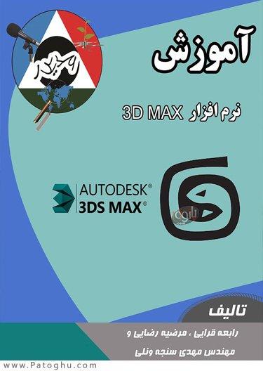 دانلود amozesh-3ds-max