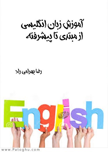 دانلود amozesh-zaban-english
