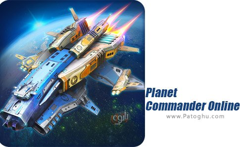 دانلود Planet Commander Online: Space ships galaxy game برای اندروید