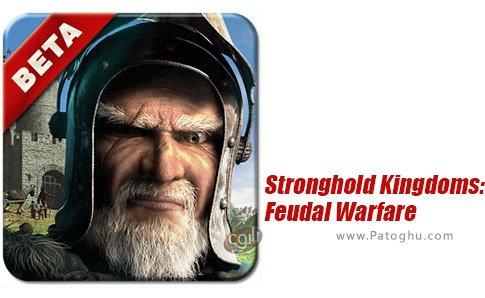 دانلود Stronghold Kingdoms: Feudal Warfare برای اندروید
