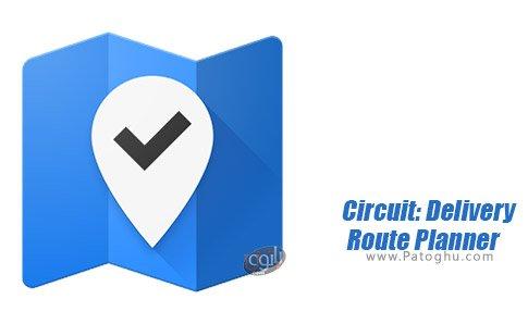 دانلود Circuit: Delivery Route Planner برای اندروید