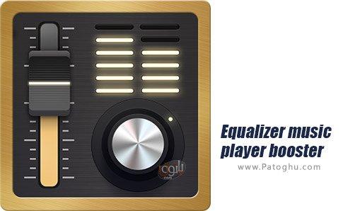 دانلود Equalizer music player booster برای اندروید