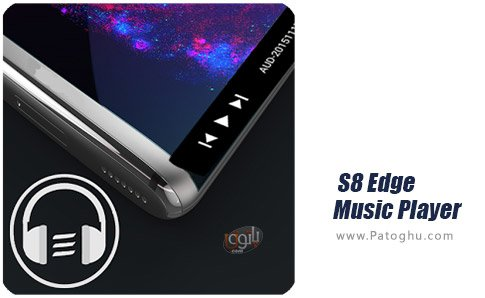 دانلود S8 Edge Music Player برای اندروید