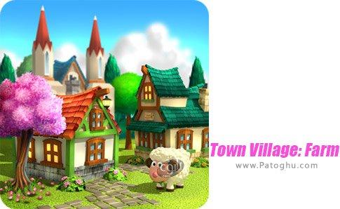دانلود Town Village: Farm بازی مزرعه داری و کشاورزی برای اندروید