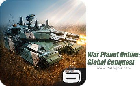 دانلود War Planet Online: Global Conquest برای اندروید
