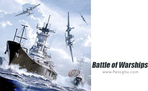 دانلود Battle of Warships برای اندروید