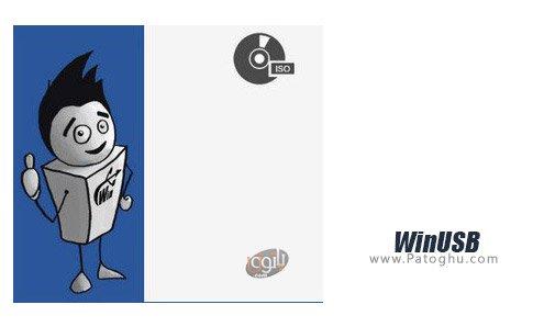 دانلود WinUSB برای ویندوز