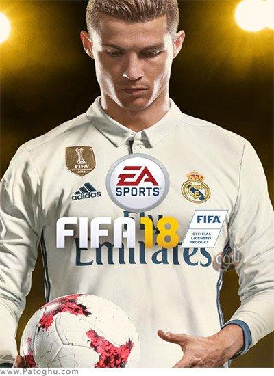 دانلود FIFA 18 DEMO برای ویندوز
