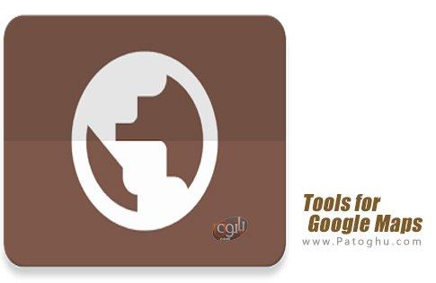 دانلود Tools for Google Maps