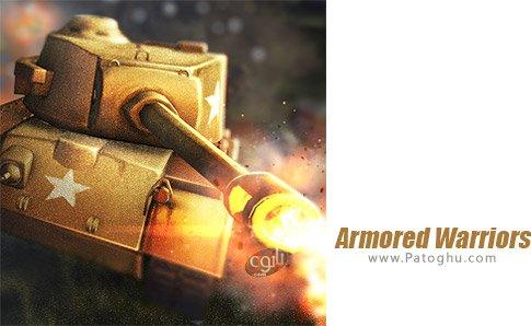 دانلود Armored Warriors برای اندروید