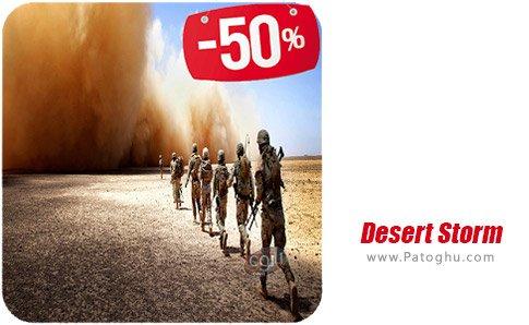 دانلود Desert Storm برای اندروید