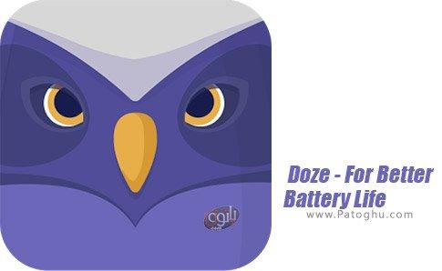 دانلود Doze - For Better Battery Life برای اندروید