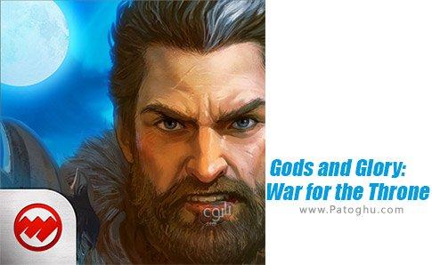 دانلود Gods and Glory: War for the Throne برای اندروید