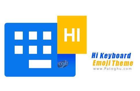 دانلود Hi Keyboard - Emoji Theme