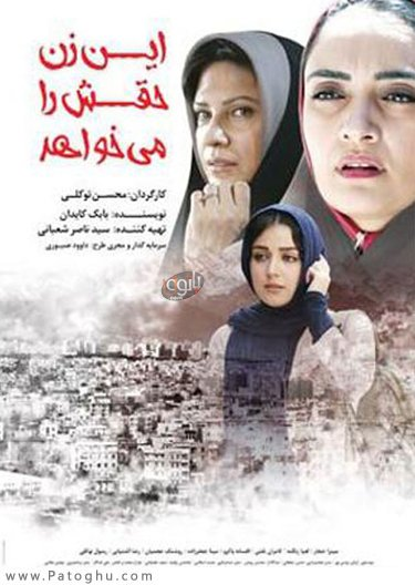 دانلود فیلم in zan haghash ra mikhahad