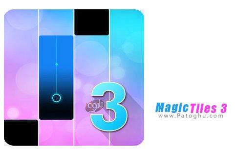 دانلود Magic Tiles 3