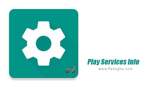 دانلود Play Services Info برای اندروید