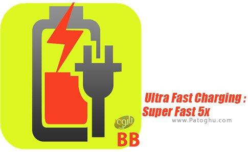 دانلود Ultra Fast Charging : Super Fast 5x برای اندروید