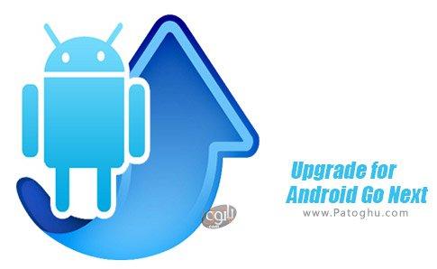 دانلود Upgrade for Android Go Next برای اندروید