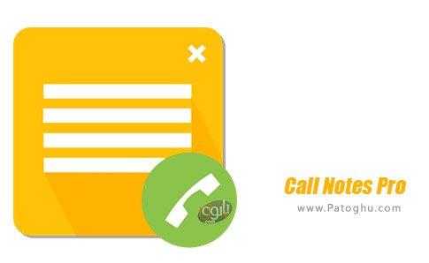 دانلود Call Notes Pro برای اندروید