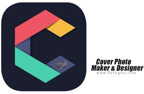 دانلود Cover Photo Maker & Designer