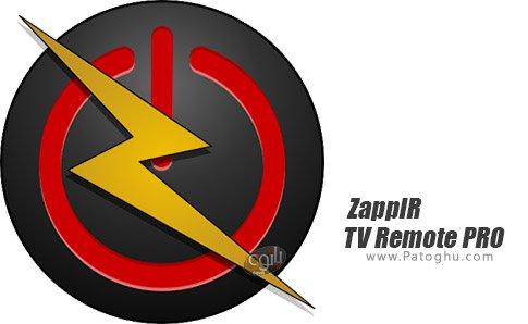 دانلود ZappIR TV Remote PRO برای اندروید
