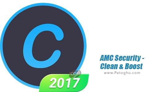 دانلود AMC Security - Clean & Boost برای اندروید