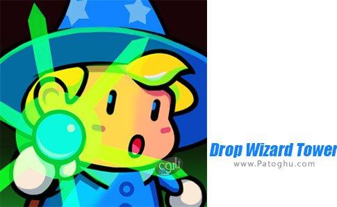 دانلود Drop Wizard Tower برای اندروید