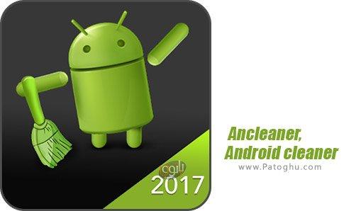 دانلود Ancleaner, Android cleaner برای اندروید