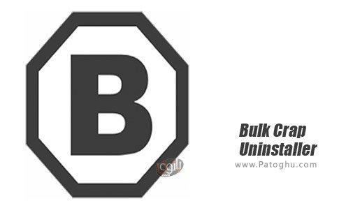 دانلود Bulk Crap Uninstaller برای ویندوز