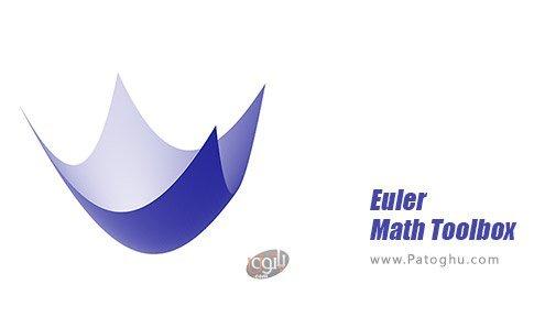 دانلود Euler Math Toolbox برای ویندوز