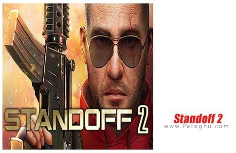 دانلود Standoff 2