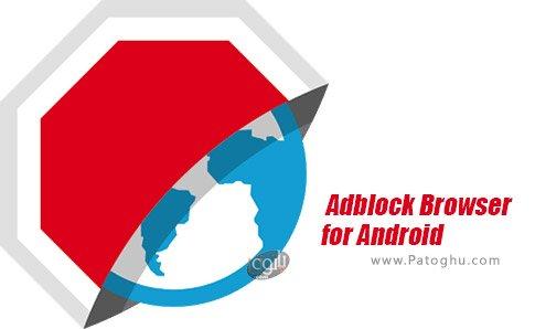 دانلود Adblock Browser for Android برای اندروید