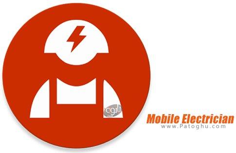 دانلود Mobile Electrician