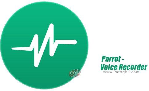 دانلود Parrot - Voice Recorder برای اندروید