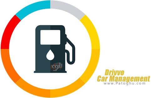 دانلود Drivvo – Car Management