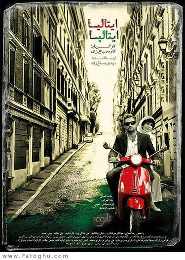 دانلود فیلم ایتالیا ایتالیا با کیفیت بالا