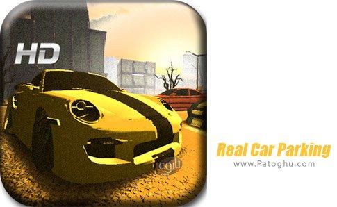بازی Real Car Parking