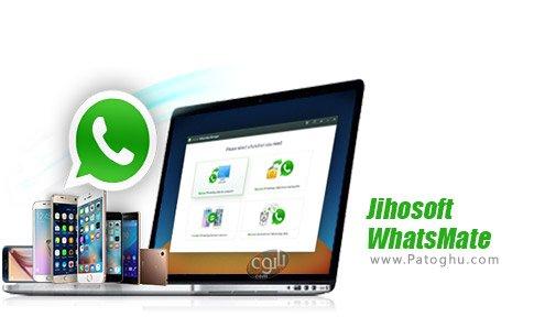 دانلود Jihosoft WhatsMate برای ویندوز