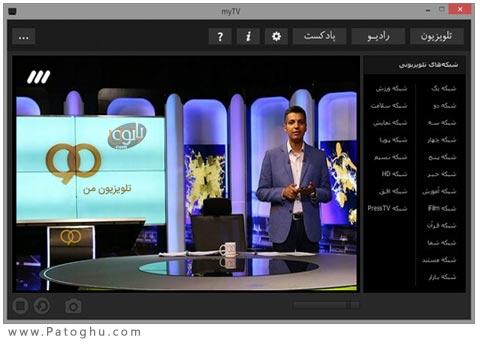 دانلود myTV