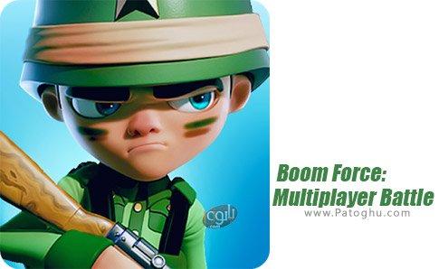 دانلود Boom Force: Multiplayer Battle War Games For Free برای اندروید